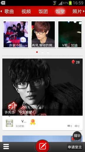 饭团-许嵩 新聞 App-癮科技App