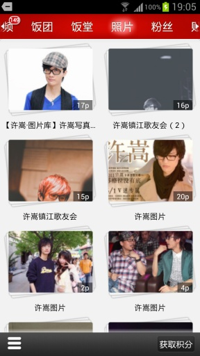 饭团-许嵩 新聞 App-愛順發玩APP