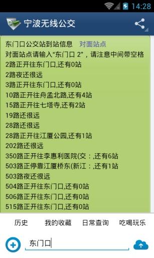 宁波无线公交截图3