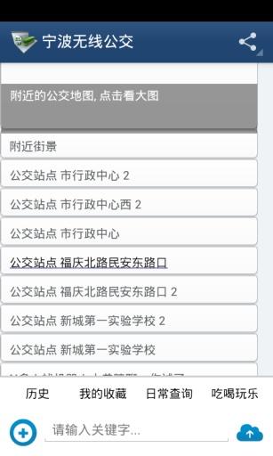 宁波无线公交截图4