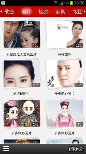 玩新聞App|饭团-刘诗诗免費|APP試玩