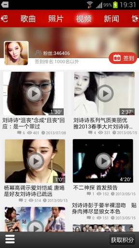饭团-刘诗诗 新聞 App-癮科技App
