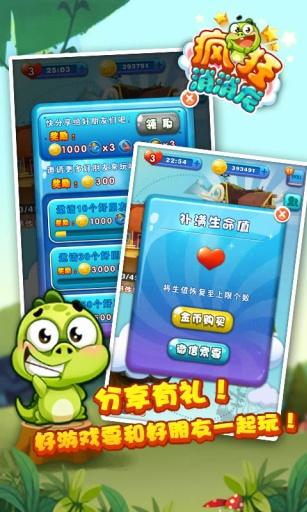 【免費益智App】疯狂消消龙-APP點子