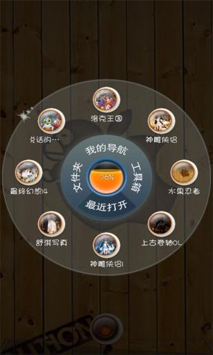 水果忍者-宝软3D主题截图4