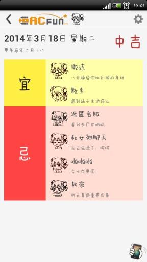 Acfun黄历