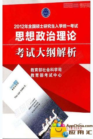 考研:政治---2012红宝书