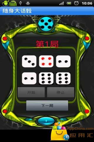 玩免費益智APP|下載随身大话骰-酒局游戏&有趣应用&微博分享 app不用錢|硬是要APP