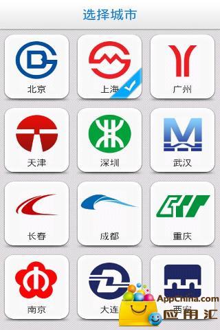中国地铁 生活 App-愛順發玩APP