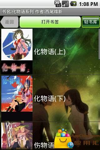 日本轻小说-化物语系列