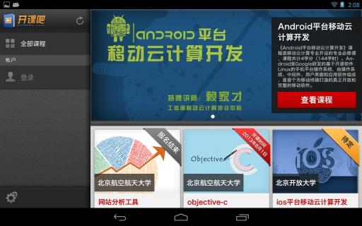 开课吧HD|玩生產應用App免費|玩APPs