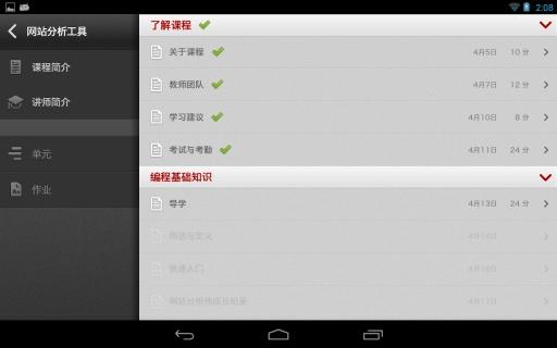 【免費生產應用App】开课吧HD-APP點子