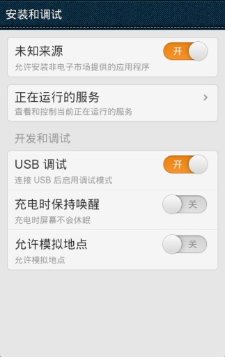 USB调试快捷开关