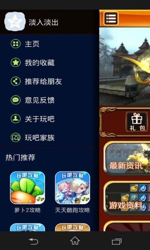 玩遊戲App|龙之守护 玩吧攻略免費|APP試玩