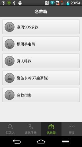 【免費生活App】帮帮我-APP點子