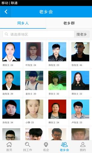 【免費生活App】台州人力网-APP點子