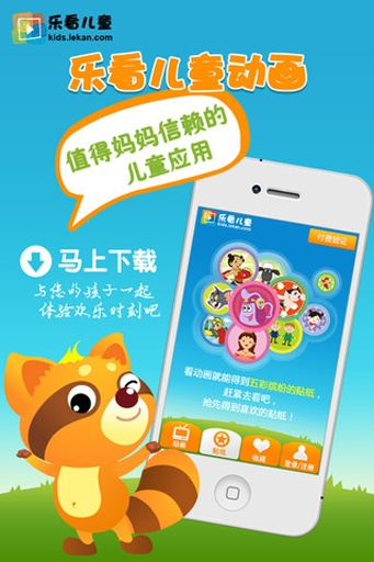 乐看双语动画-手机版