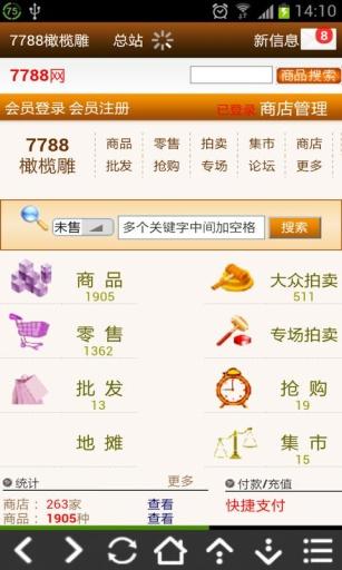 7788橄榄雕网