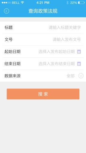 玩生活App|E办税免費|APP試玩