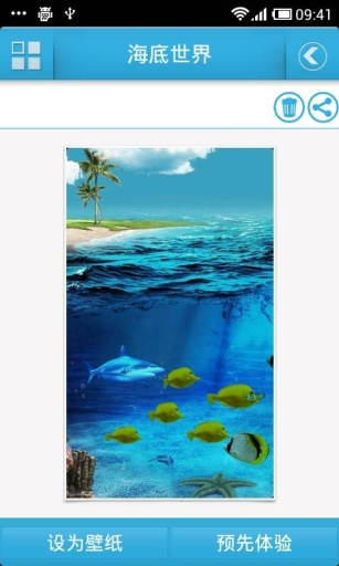3D海底世界高清动态壁纸