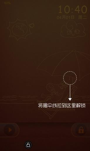 整蛊专家Ⅱ-锁屏精灵截图3