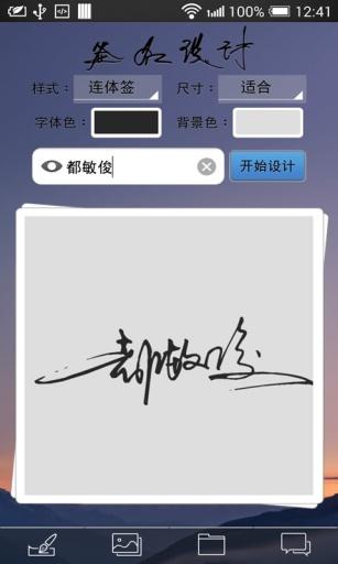 免费艺术签名设计软件v4.0.2