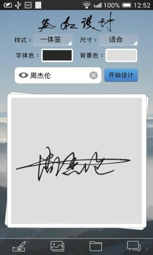 免费艺术签名设计大师是一款完全免费的安卓软件,软件包含:艺术签名,连笔签名,一笔签,明星签,女孩签,个性签等30种签名样式,软件还包含了多种颜色搭配以及签名练习等功能,赶紧试试吧! 基本功能: 1.30种签法,从此与众不同 2.签名练习板,练习自己的签名 3.操作流畅,轻轻一点即可完成设计 4.
