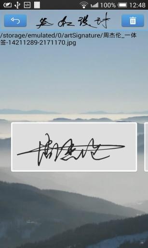 免费艺术签名设计软件截图2