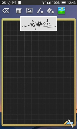 免费艺术签名设计软件截图3