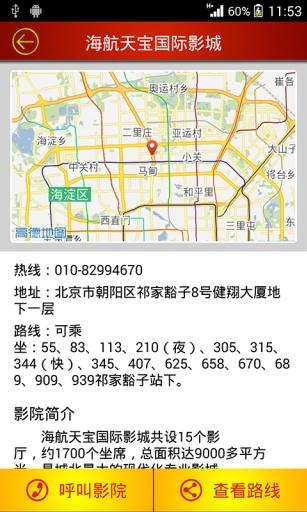 天宝国际影城 生活 App-癮科技App