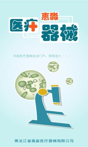 中国医疗器械经销门户