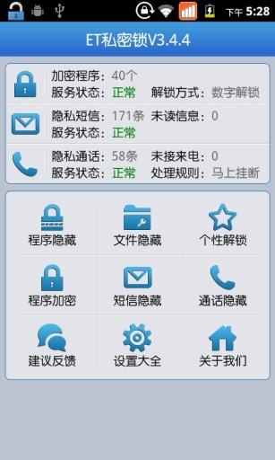 ET私密锁-360度保护手机安全
