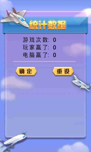 单机飞行棋