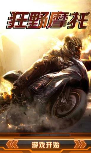 3D狂野摩托|免費玩賽車遊戲App-阿達玩APP