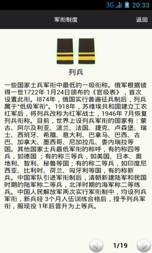 军事百科截图1