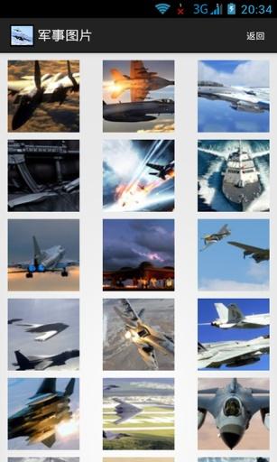 军事百科截图2