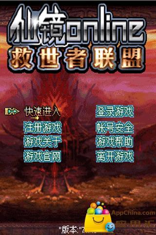 免费游戏 仙镜OL-复仇者联盟豪华版截图1