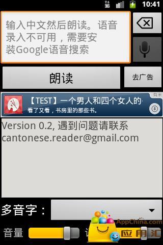 中文粤读截图0