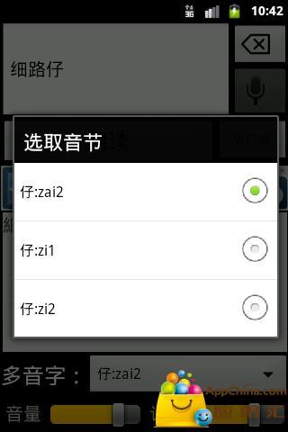 中文粤读截图2
