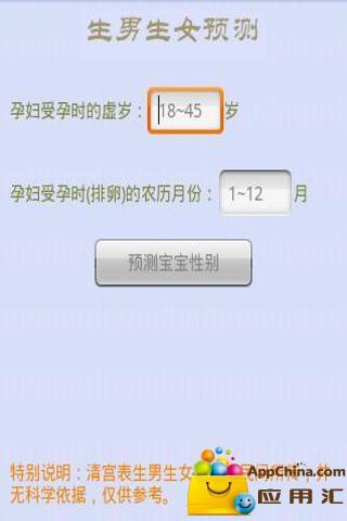 生男生女 生活 App-愛順發玩APP