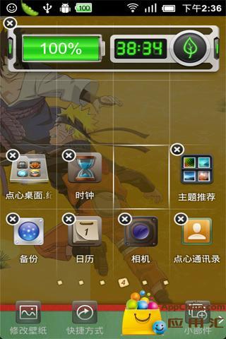 玩工具App|火影忍者主题桌面(桌面主题美化锁屏软件)免費|APP試玩