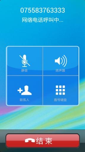 66CALL免费网络电话