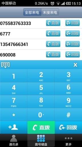 66CALL免费网络电话截图2