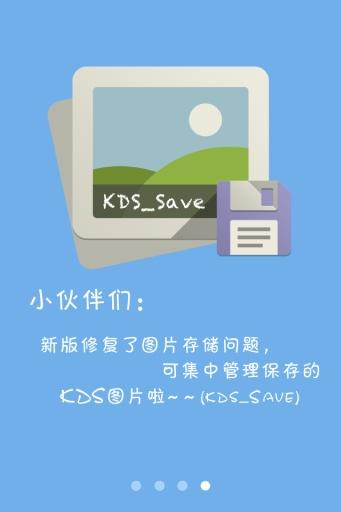 玩免費社交APP|下載kds宽带山 app不用錢|硬是要APP
