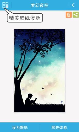 梦幻夜空主题动态壁纸截图1