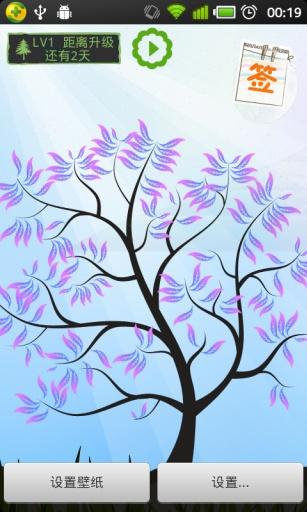 祝福树动态壁纸