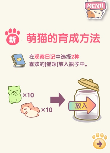 猫咪栽培2截图2