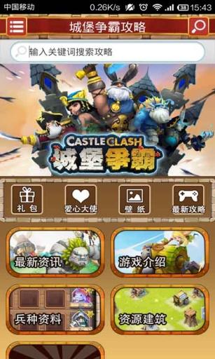 城堡争霸 玩吧攻略
