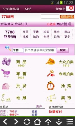 7788丝织画