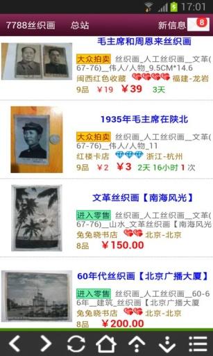 7788丝织画 購物 App-愛順發玩APP