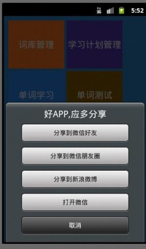 生產應用必備免費app推薦|比比背单词線上免付費app下載|3C達人阿輝的APP